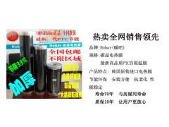 家庭碳纤维碳晶电热膜