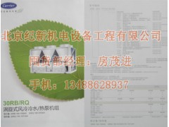 北京开利模块机30RQ/RB