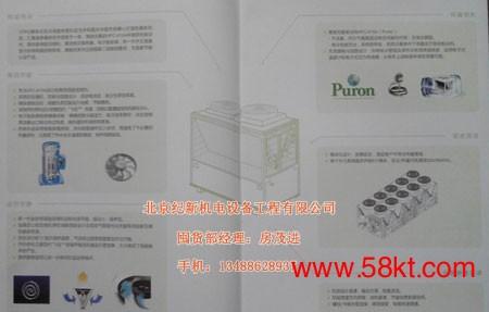 开利模块机30RQ涡旋热泵机组