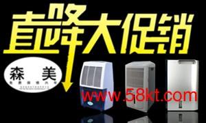 家用除湿机品牌森美HK5028