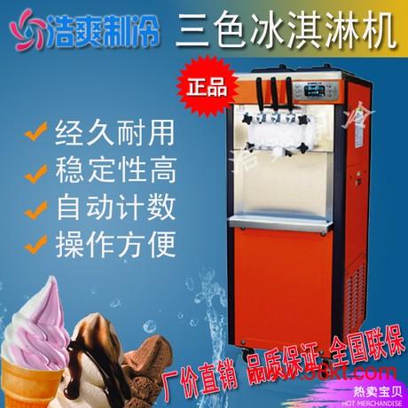 软质冰淇淋机