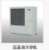 高温特种空调