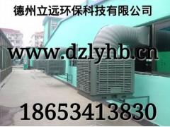 立远环保降温空调机组