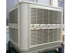 北京九龙水冷空调