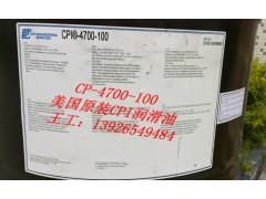 cp-4700-68冷冻油
