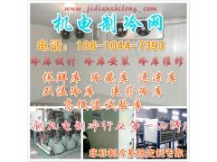 北京冷库工程