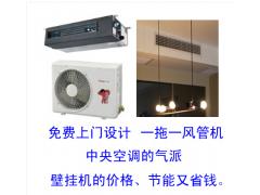 重庆海尔中央空调