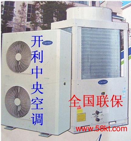 开利家用/商用中央空调