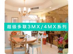 大金超级多联3MX4MX系列