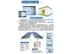 大中小型装配式冷库