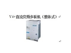 V4+直流变频多联机