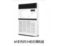 奥克斯RF系列风冷柜式空调机组