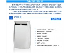 TCL1匹移动空调