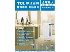 TCL小2匹移动空调