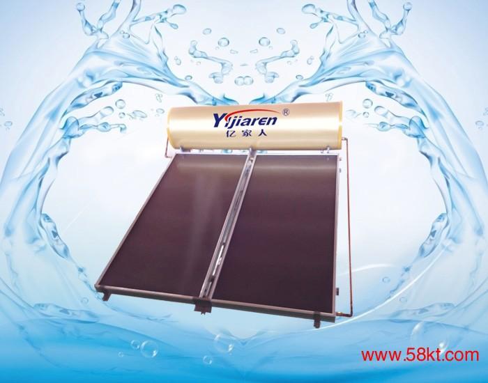 亿家人平板太阳能热水器一体机