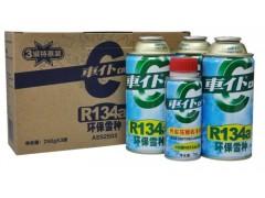 车仆R134a空调制冷剂
