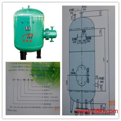 容积式水水换热器