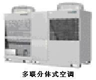 三菱多联分体式中央空调