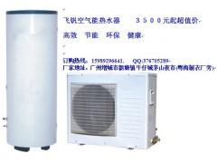 广州飞钒空气能热水器