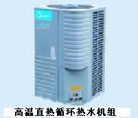 美的高温直热循环热水机组