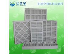 空调过滤网艾默生纸框滤网