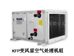 顿汉布什KFP变风量空气处理机组