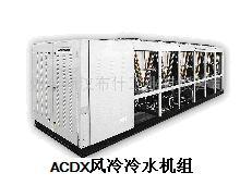 顿汉布什ACDX风冷冷水机组