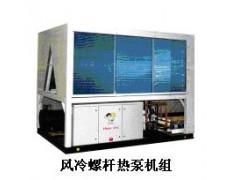 海尔--风冷螺杆(热泵)机组