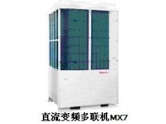 海尔--MX7直流变频多联机