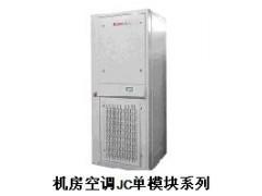 海尔机房空调JC单模块系列