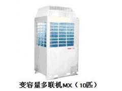 海尔--MX-变容量多联机