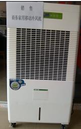 环保商务家用移动空调