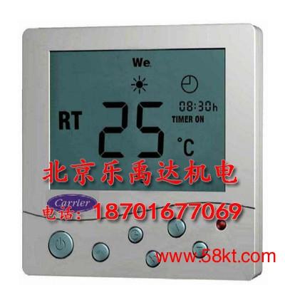 开利可编程液晶温控器