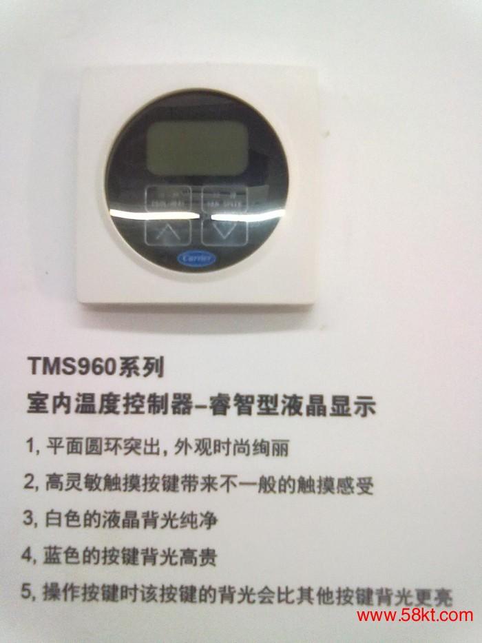 开利触摸按键温控器960A