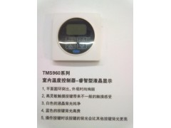 开利触摸按键温控器960A, 中央空调温控器