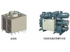 热能塔低温热泵螺杆机组