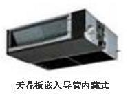 大金--天花板嵌入导管内藏式