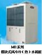格力MB系列模块式风冷冷(热)水机组