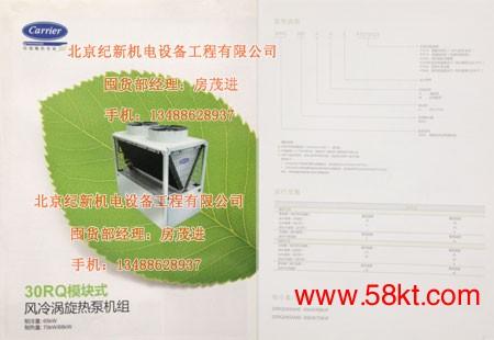 开利模块机(小模块65KW)