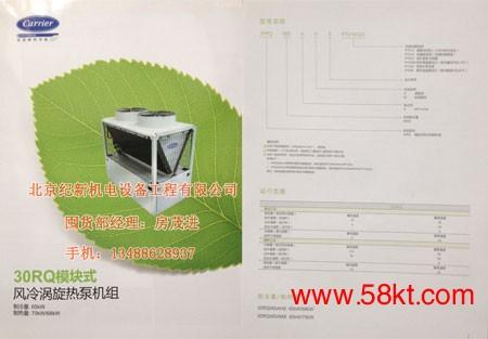 中央空调模块机65KW