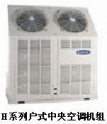 格力H系列户式中央空调