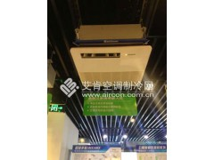 徐州大金厨房专用空调