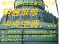 重庆江北区格力中央空调维修维保专业制冷