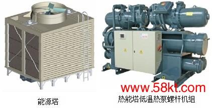 热源塔热泵空调冷暖热水三联机