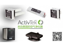 美国activtek空气净化器, 净化器行业领先品牌,地产合作商