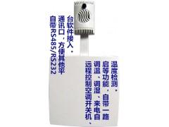 单路智能空调遥控器