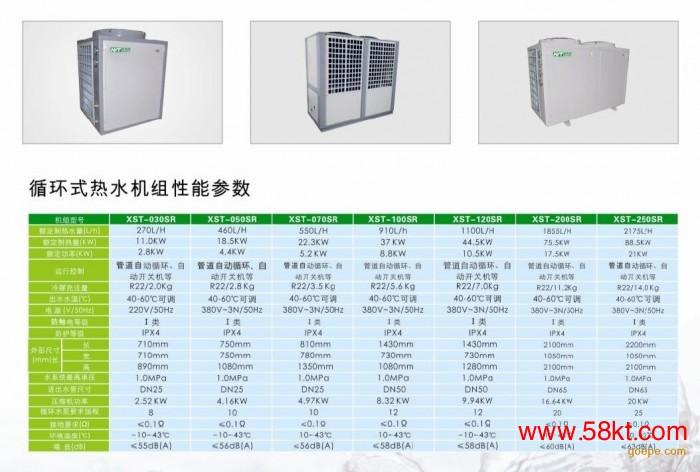 商用空气能循环热水机组