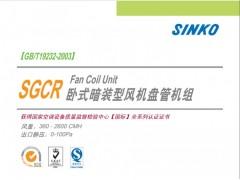 新晃SGCR卧式暗装型风机盘管