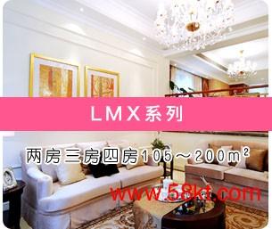 大金家用中央空调-LMX系列