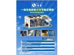热回收型屋顶一体化热回收变频节能空调机